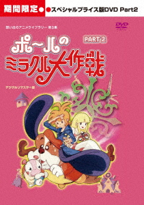 【新品】【DVD】ポールのミラクル大作戦 スペシャルプライス版 PART2 タツノコプロ企画室(原作)