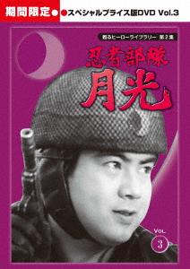 【新品】【DVD】忍者部隊月光 スペシャルプライス版 Vol.3 吉田竜夫(原作)