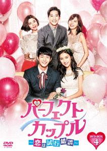 【新品】【DVD】パーフェクトカップル~恋は試行錯誤~ DVD-BOX4 ソン・ジェリム