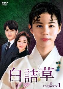 【新品】【DVD】白詰草<シロツメクサ> DVD-BOX1 パク・シウン