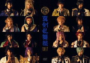 【新品】【DVD】ミュージカル『刀剣乱舞』 ~真剣乱舞祭2017~ ミュージカル『刀剣乱舞』