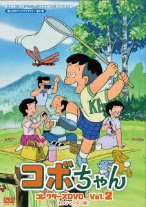 【新品】【DVD】コボちゃん コレクターズDVD Vol.2 <HDリマスター版> 植田まさし(原作)