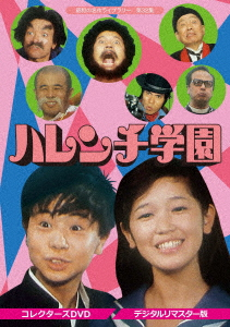 【新品】【DVD】ハレンチ学園 コレクターズDVD <デジタルリマスター版> 児島美ゆき