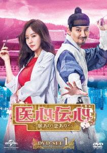 【新品】【DVD】医心伝心~脈あり!恋あり?~ DVD-SET1 キム・ナムギル