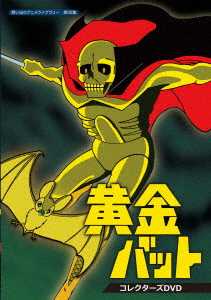 【新品】【DVD】黄金バット コレクターズDVD 永松健夫(原作)