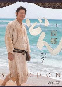 【新品】【ブルーレイ】西郷どん 完全版 第弐集 鈴木亮平