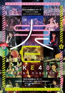 【新品】【DVD】SKE48単独コンサート~サカエファン入学式~ / 10周年突入 春のファン祭り!~友達100人できるかな?~ SKE48