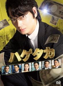 【新品】【DVD】ハゲタカ DVD-BOX 綾野剛
