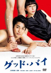 【新品】【DVD】グッド・バイ DVD-BOX 大野拓朗