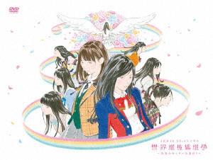 【新品】【DVD】AKB48 53rdシングル 世界選抜総選挙~世界のセンターは誰だ?~ AKB48
