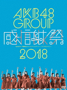 【新品】【DVD】AKB48グループ感謝祭2018~ランクインコンサート・ランク外コンサート AKB48