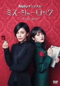 【新品】【DVD】ミス・シャーロック/Miss Sherlock 竹内結子