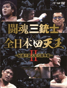【新品】【DVD】闘魂三銃士×全日本四天王II~秘蔵外国人世代闘争篇~ DVD-BOX (格闘技)