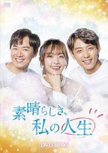 【新品】【DVD】素晴らしき、私の人生 DVD-BOX1 チョン・ユミ