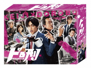 【新品】【ブルーレイ】ドロ刑 -警視庁捜査三課- Blu-ray BOX 中島健人