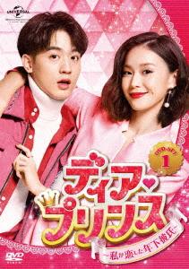【新品】【DVD】ディア・プリンス~私が恋した年下彼氏~ DVD-SET1 ベン・ウー