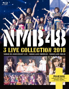 【新品】【ブルーレイ】NMB48 3 LIVE COLLECTION 2018 NMB48