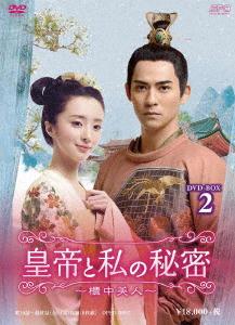 【新品】【DVD】皇帝と私の秘密~櫃中美人~ DVD-BOX2 ヴィック・チョウ[周渝民]