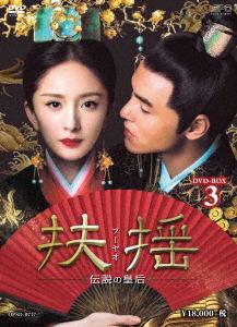 【DVD】扶揺(フーヤオ)~伝説の皇后~ DVD-BOX3 ヤン・ミー[楊冪]