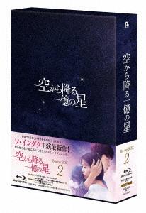 【銀行振込・コンビニ支払不可】 【ブルーレイ】空から降る一億の星<韓国版> Blu-ray BOX2 ソ・イングク