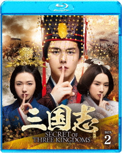 【銀行振込・コンビニ支払不可】 【ブルーレイ】三国志 Secret of Three Kingdoms ブルーレイ BOX 2 マー・ティエンユー