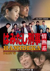 【DVD】はみだし刑事情熱系 PART5 コレクターズDVD <デジタルリマスター版> 柴田恭兵