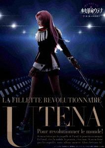 【ブルーレイ】ミュージカル 少女革命ウテナ~深く綻ぶ黒薔薇の~ (ミュージカル)