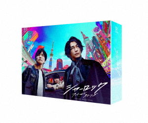 【ブルーレイ】シャーロック Blu-rayBOX DEAN FUJIOKA
