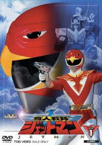 【新品】【DVD】スーパー戦隊シリーズ::鳥人戦隊ジェットマン VOL.1 八手三郎(原作)