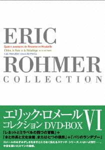 【新品】【DVD】Eric Rohmer Collection DVD-BOX VI エリック・ロメール(監督、脚本)