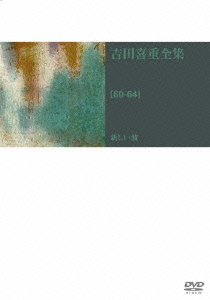 【新品】【DVD】吉田喜重 DVD-BOX[60-64]新しい波 吉田喜重(監督)