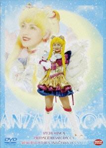 【新品】【DVD】ミュージカル美少女戦士セーラームーン メモリアルDVD-BOX 大山アンザ編(下) 大山アンザ