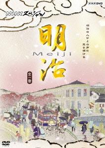 【新品】【DVD】NHKスペシャル 明治 (ドキュメンタリー)