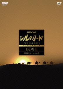 【新品】【DVD】NHK特集 シルクロード デジタルリマスター版 DVD BOX II 第2部 ローマへの道 (ドキュメンタリー)