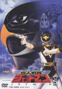 【新品】【DVD】スーパー戦隊シリーズ::鳥人戦隊ジェットマン VOL.5 八手三郎(原作)