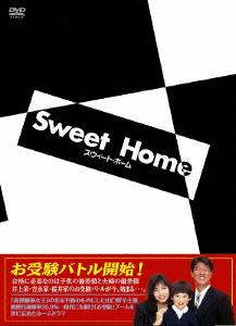 【新品】【DVD】スウィート・ホーム DVD-BOX 布施博