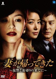 【新品】【DVD】妻が帰ってきた ~復讐と裏切りの果てに~ DVD-BOX1 カン・ソンヨン