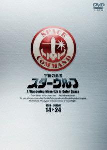 【新品】【DVD】スターウルフ DVD-BOX 2 円谷皐(企画)