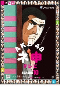 【新品】【DVD】AKB48 ネ申テレビ シーズン10 AKB48