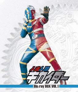 【新品】【ブルーレイ】人造人間キカイダー Blu-ray BOX VOL.1 石ノ森章太郎(原作)