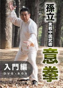 新品 超安い 爆売り DVD 孫立 入門篇DVD-BOX 実戦中国武術意拳