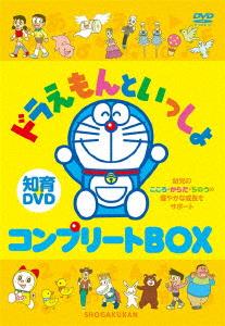 銀行振込不可 新品 訳あり商品 DVD 売り出し はじめての知育DVDシリーズ::ドラえもんといっしょ コンプリートBOX 教材