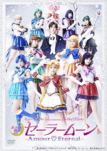 【新品】【DVD】ミュージカル 「美少女戦士セーラームーン」 -Amour Eternal- (ミュージカル)