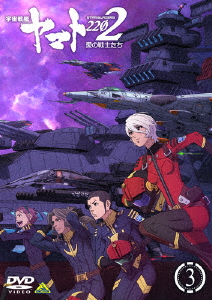 【新品】【DVD】宇宙戦艦ヤマト2202 愛の戦士たち 3 西崎義展(原作)