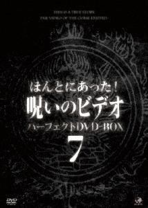 【DVD】ほんとにあった!呪いのビデオ パーフェクトDVD-BOX7 (趣味/教養)