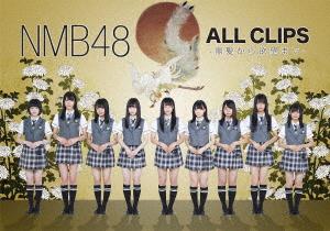 【新品】【DVD】NMB48 ALL CLIPS -黒髮から欲望まで- NMB48