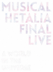 【新品】【ブルーレイ】ミュージカル「ヘタリア」FINAL LIVE ~A World in the Universe~ Blu-ray BOX (V.A.)