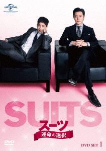 【新品】【DVD】SUITS/スーツ~運命の選択~ DVD SET1 チャン・ドンゴン
