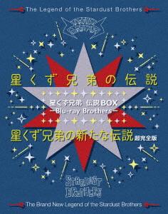 今ダケ送料無料 銀行振込不可 新品 ブルーレイ 星くず兄弟 久保田慎吾 Brothers- 伝説BOX 限定Special Price -Blu-ray