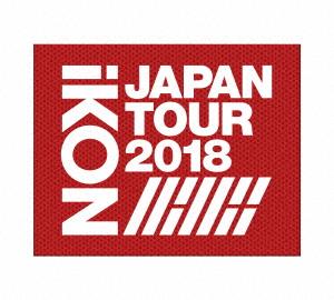 【新品】【ブルーレイ JAPAN】iKON TOUR JAPAN TOUR 2018 2018 iKON, 宝石メガネ時計はせがわ:ee0e3ec6 --- itxassou.fr